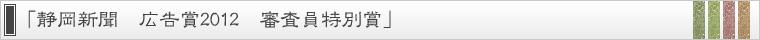 静岡新聞 広告賞2012 審査員特別賞